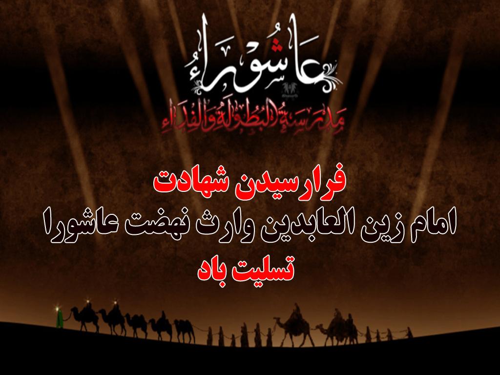 Image result for شهادت امام سجاد