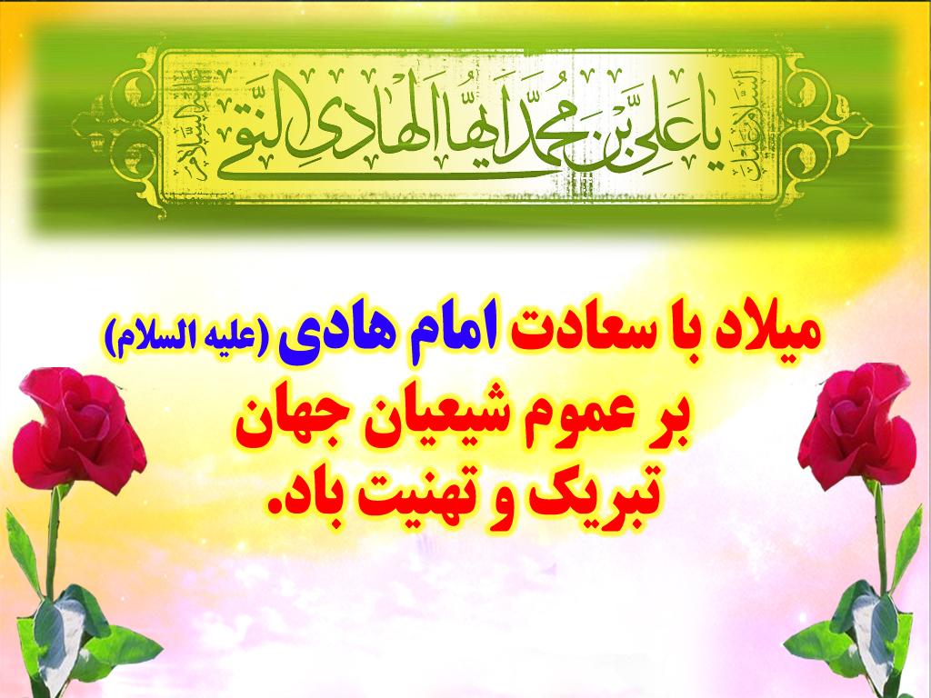 میلاد امام هادی (علیه السلام)